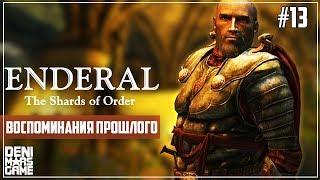 Enderal: The Shards of Order ● Прохождение #13 ● Воспоминания прошлого