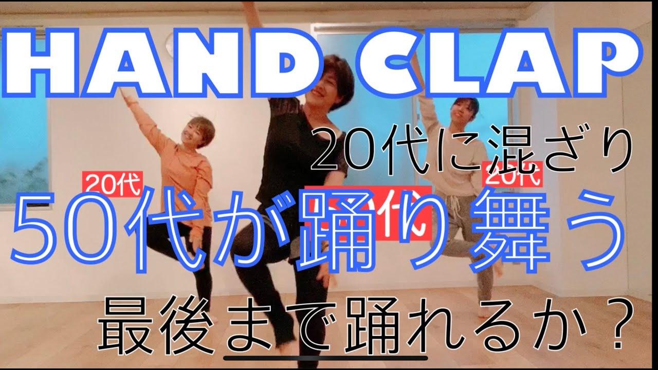 ダンス ハンド youtube クラップ