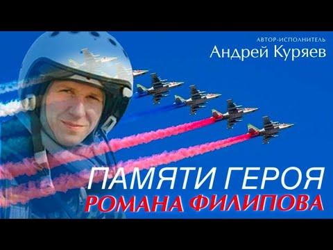 Андрей Куряев - Роман Филипов