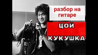 Как играть на гитаре. В.Цой-Кукушка.