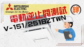 三菱 電動通風逆止閥 →浴室暖風乾燥機