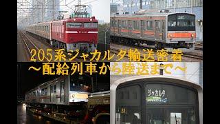 【千葉での輸送に変更!】205系M1編成配給輸送~陸送を追う!