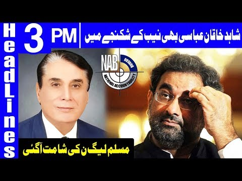 NAB reopens LNG case against former PM Shahid Khaqan | Headlines 3 PM | 25 October 2018 | Dunya News