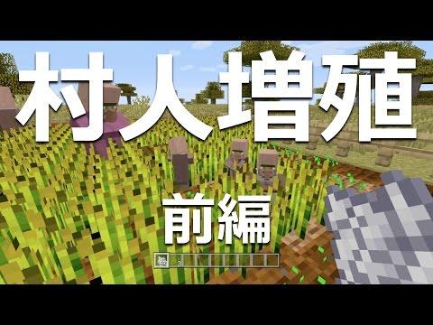 マインクラフト実況【PS4、PS Vita、Wii U】最新アップデート対応。村人増殖施設を作った・前編