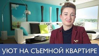 видео Как сделать квартиру уютной