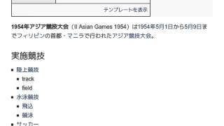 「1954年アジア競技大会」とは ウィキ動画
