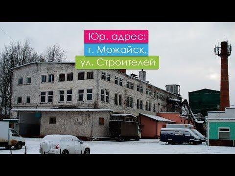 Юр. адрес: М.О., г. Можайск, ул. Строителей