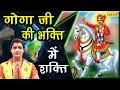 गोगा जी की भक्ति में शक्ति   Goga Ji Ki Bhakti Main Shakt   Vijay Verma   Goga Ji Hit Bhajan