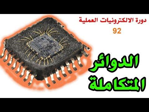 دورة الالكترونيات العملية :: 92- الدوائر المتكاملة - Integrated Circuits