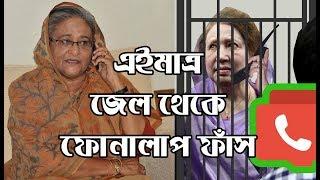 খালেদা জিয়া এবং শেখ হাসিনার ফোনালাপ ফাঁস ২০১৮-Khaleda Zia and Sheikh Hasina's Telephone Conversation