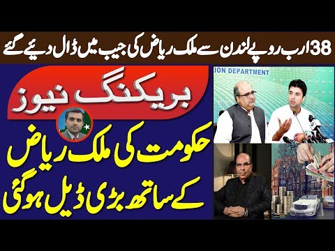 Imran Waseem: Breaking News: 190 Million Pounds Transferred in Pakistan ||  Govt Deal with Malik Riaz