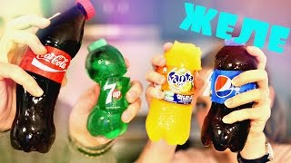 ДЕЛАЕМ ЖЕЛЕ ИЗ COCA COLA, 7UP, FANTA, PEPSI | ЖЕЛЕЙНЫЕ БУТЫЛКИ | SWEET HOME