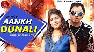 AANKH DUNALI आँख दुनाली I New Haryanvi Song 2018 I Dev Kumar Deva feat. Sonika Singh I OP Rai