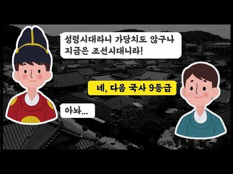 안상홍 하나님 믿는 학생이 (자칭)조선시대 사람한테 전도하는 영상 | 성령 안상홍 | 하나님의교회 큐앤톡
