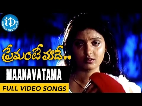 Premante Maade Movie Songs - Maanavatama Video Song || Vinay Babu, Reena || MM Srilekha