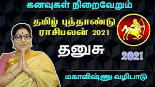 தமிழ் புத்தாண்டு ராசி பலன் | தனுசு  | பிலவ வருடம் | Tamil New Year Rasi Palan  | THANUSU 2021