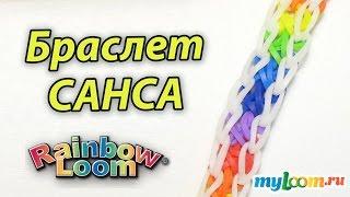 Браслет САНСА из резинок Rainbow Loom Bands. Урок 281 | Bracelet Rainbow Loom