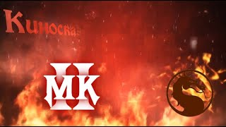 Киносказ  - Смертельная битва 2 (Mortal Kombat 2)