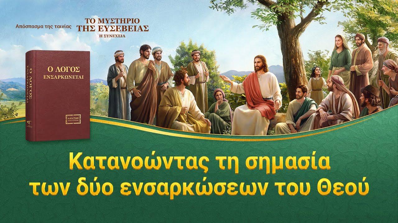 Χριστιανικές Ταινίες «Το μυστήριο της ευσέβειας: η συνέχεια» κλιπ 5 - Κατανοώντας τη σημασία των δύο ενσαρκώσεων του Θεού
