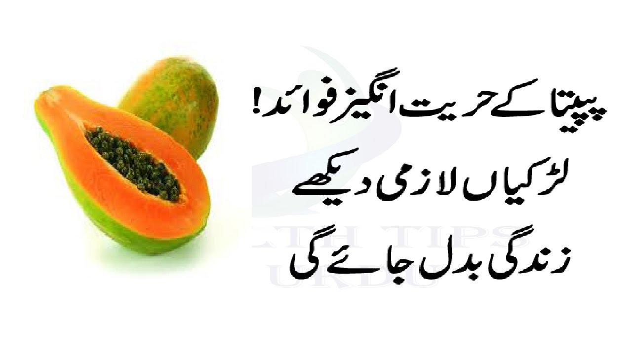 10 Amazing Benefits Of Papaya Juice (Papita Ras)