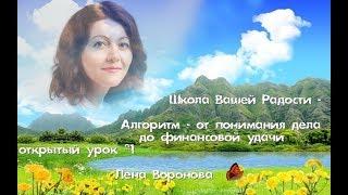 Школа Вашей Радости - 1 открытый урок/1 мая 2018/Лена Воронова
