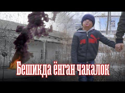 Xayrli Oqshom - BESHIKDA YONGAN CHAQALOQ