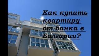 Как купить квартиру от Банка в Болгарии?