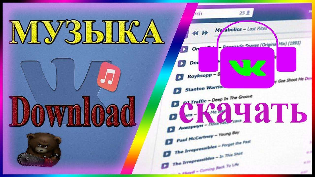 как Скачать Музыку с ВК на ПК  VK Music Download - YouTube