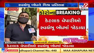 Ahmedabad: Traders call for observing weekend lockdown in Sabarmati area evokes mixed response | TV9