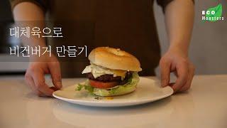 대체육으로 비건 햄버거를 만들어 보았습니다. +유제품,…