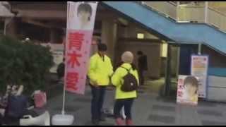 今日2ヶ所目は、青木愛さんの選挙区でもある王子駅前での街宣でした。...