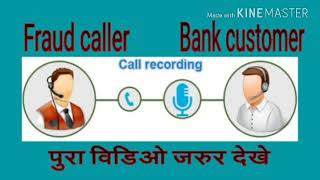 Real SBI Fraud call record by sbi bank manager pls watch and beware