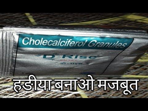 Vit D3 Cholecalciferol कोलकॅलसिफॅरोल  Drise,Calcitrol,Uprise D3 Sachets   Bone के लिये Suppliment  