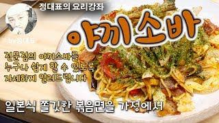야끼소바 - 정대표의 요리강좌 - 전문점의 야끼소바를 가정에서 쉽게