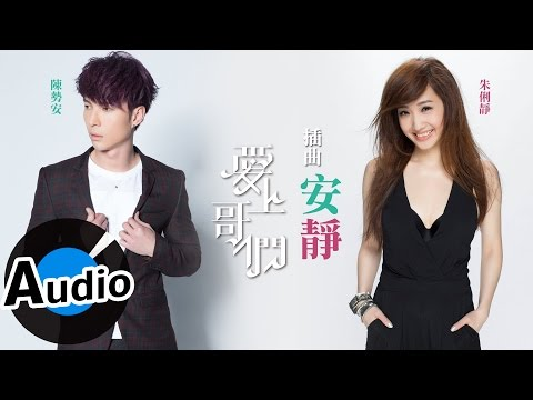 朱俐靜 Miu Chu + 陳勢安 Andrew Tan - 安靜 Quietness (官方歌詞版) - 台視、三立偶像劇「愛上哥們」插曲