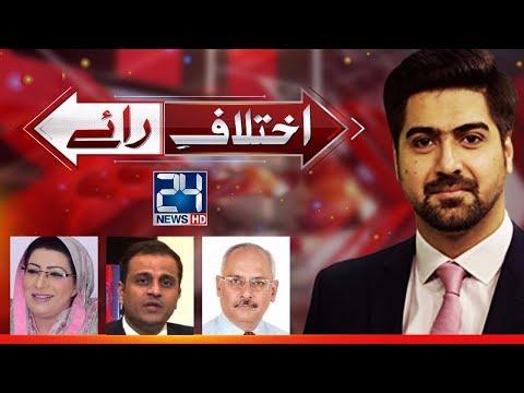 Ikhtelaf E Raae | 29 November 2017 | 24 News HD
