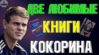 Александр Кокорин и две книги: Библия и Уголовный Кодекс. Новости футбола сегодня
