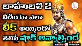 బాహుబలి 2 వీడియో ఎలా లీక్ అయ్యిందో తెలుసా | Reason Behind Bahubali 2 Leakage | Eagle Media Works thumbnail