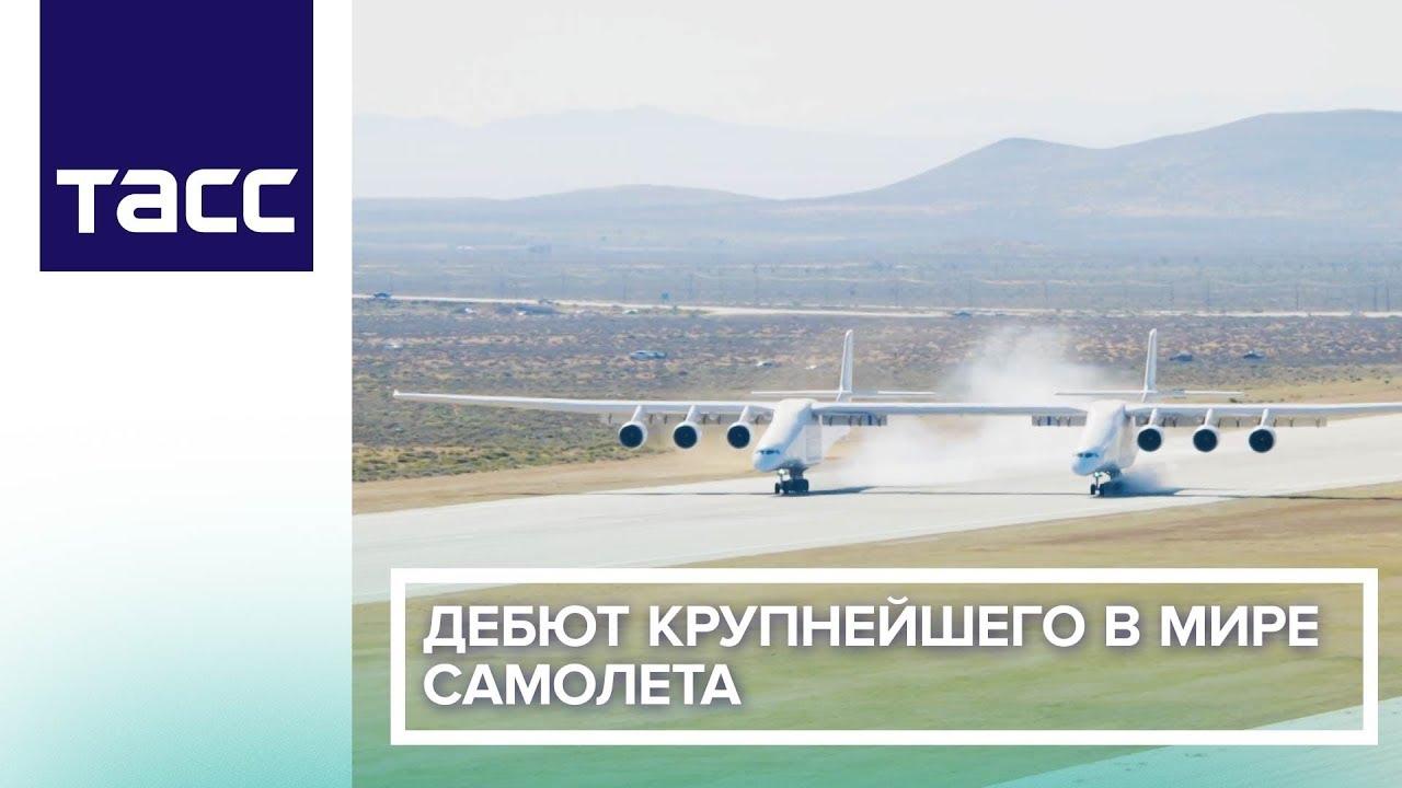 Stratolaunch: Дебют крупнейшего в мире самолета