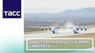 Дебют крупнейшего в мире самолета