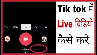 Tik tok me live video kaise kare | How to get live on tiktok in hindi