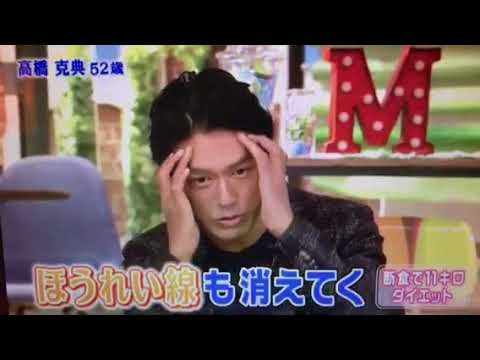 俳優・高橋克典が11キロダイエットに成功した方法。 断食・ファスティングダイエット メレンゲの気持ち 2017.10.21
