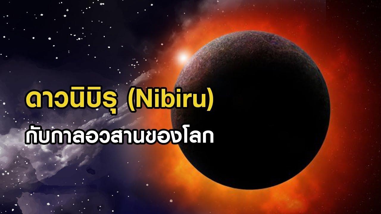 ดาวนิบิรุ (Nibiru) กับกาลอวสานของโลก | GrandMaster TV