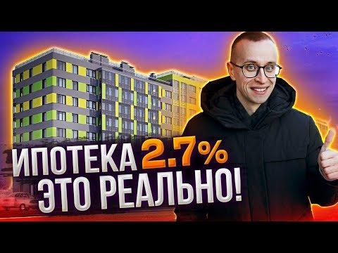 Как взять ипотеку под 2.7% годовых? / Янино - Новоселье