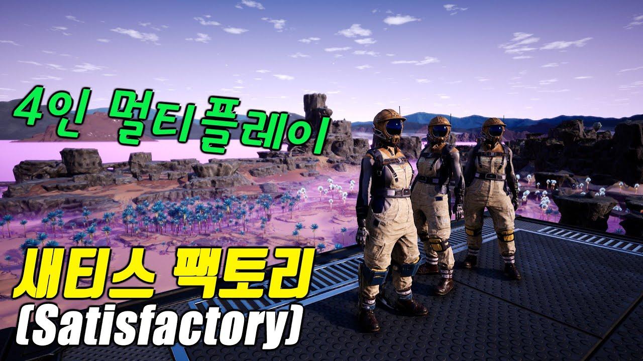 #1) 4인 멀티플레이 - 새티스 팩토리(Satisfactory) - 위폰님과 합방