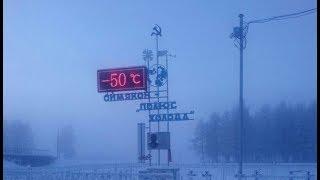 Морозы в Якутии. Комментарии иностранцев