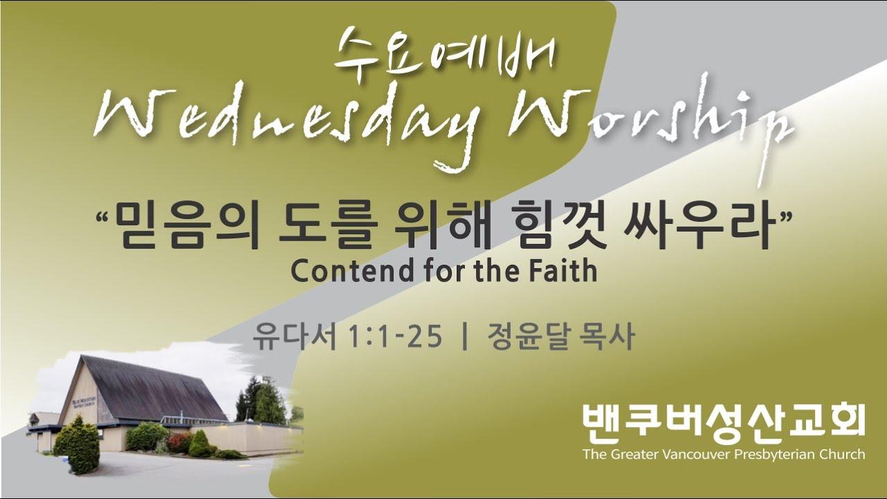 2021-07-28 밴쿠버성산교회 수요예배