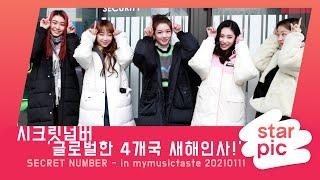 시크릿넘버 '글로벌한 4개국 새해인사!' [STARPIC 4K]  / SECRET NUMBER…