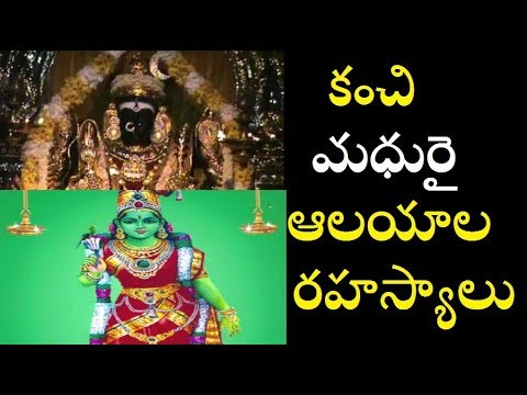 Madura Meenakshi Kanchi Kaamakshi Detailed Information/The Most  Ancient Mysterious Temples Of India