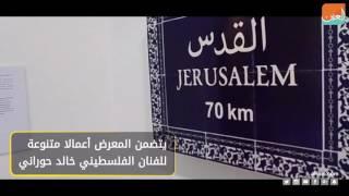 الأردن تحتضن أول معرض استعادي في العالم العربي